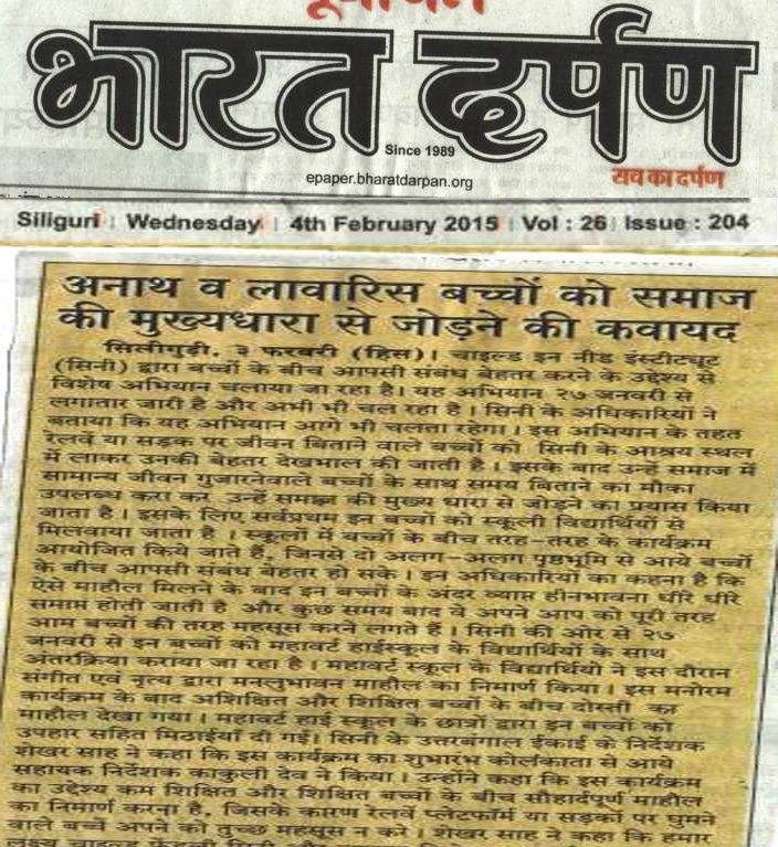 bharatdarpannorthbengal